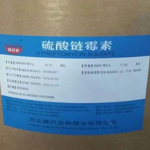 硫酸链霉素streptomycinesulfate(oralandsterile