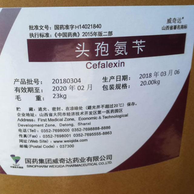 头孢氨苄Cefalexin