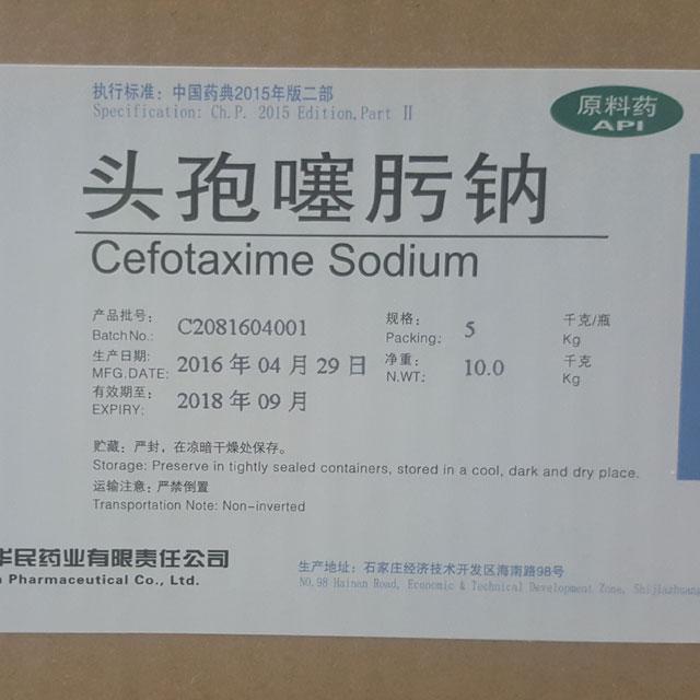 头孢噻肟钠CefotaximeSodium