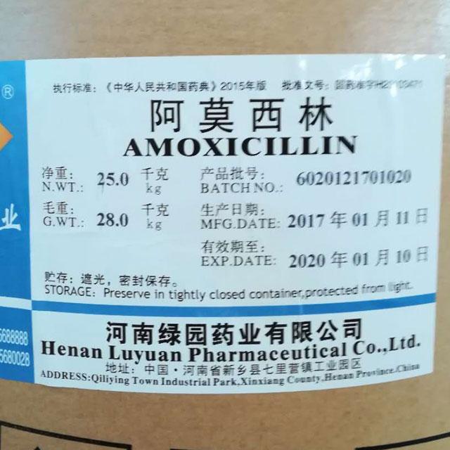 阿莫西林Amoxicillintrihydrate