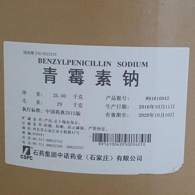 青霉素钠Benzylpenicillinsodium