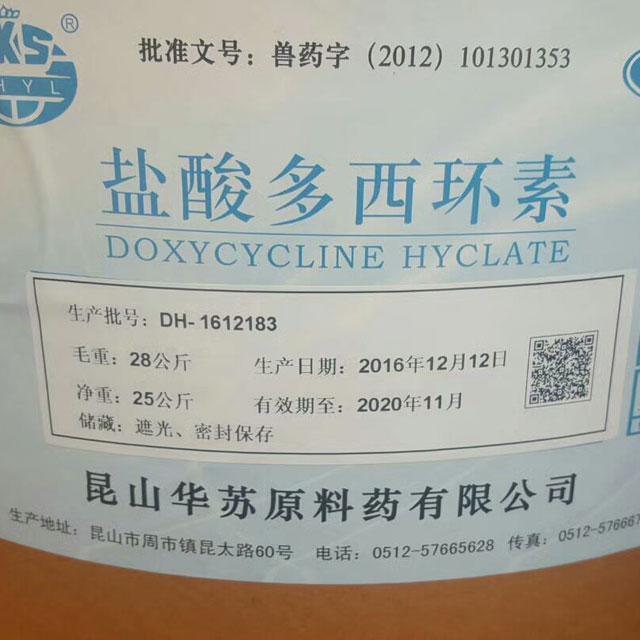 盐酸强力霉素DoxycyclineHCLloride