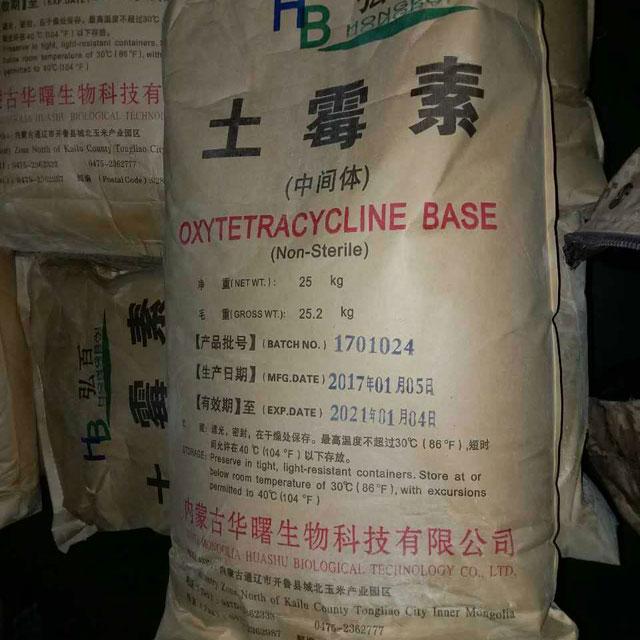 土霉素碱OxytetracyclineBase
